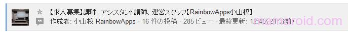 日本Androidの会でHOTな話題。だけど難しい