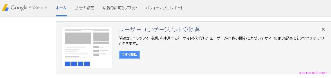 Google AdSenseユーザー エンゲージメントを「MesoColumn」で導入してみる