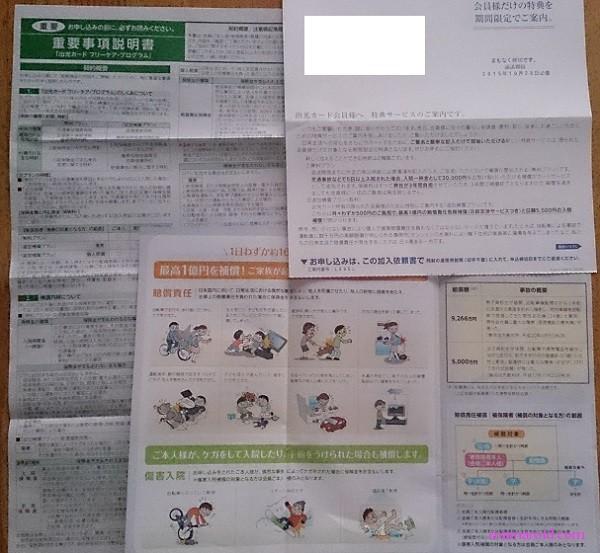 出光カード「フリーケア・プログラム」無料の保険案内は怪しい?