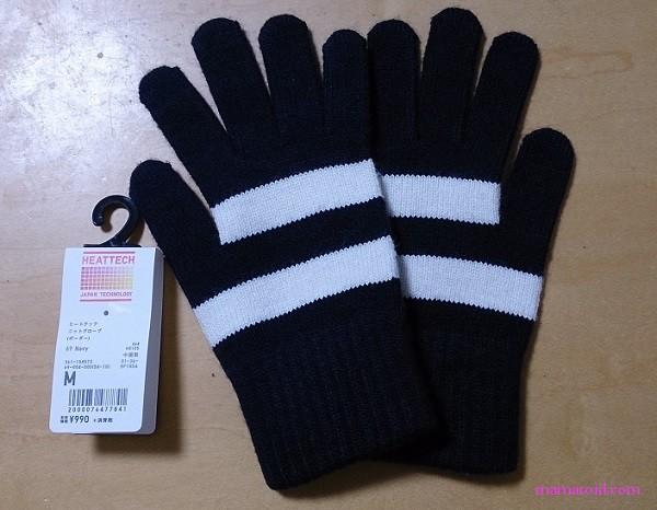 イマドキのスマホ手袋「ユニクロの手袋」がなかなかGoodでおすすめ!