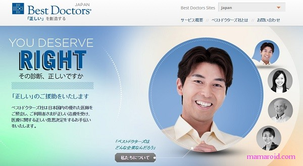 日本「ベストドクター」一覧はないの?利用するには?