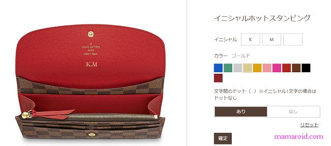 財布の買い替えは2月!?LVの財布とイニシャルホットスタンピング