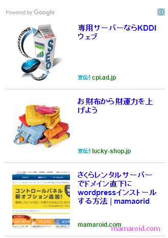Google AdSense関連コンテンツに広告表示。広告数にはカウントされず