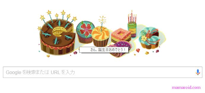 Googleが祝ってくれる誕生日。嬉し恐ろし…
