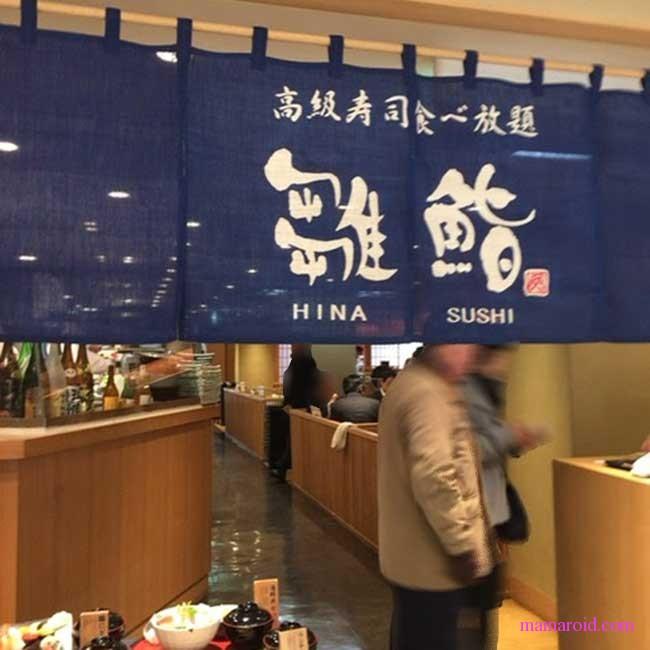 雛鮨の高級寿司食べ放題へ行ってみた。(株)クリエイトの株主優待利用で大満足