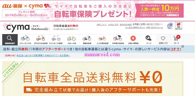 サイマ(cyma)ネットで自転車を購入してみたら送料無料。アフターサービスも万全