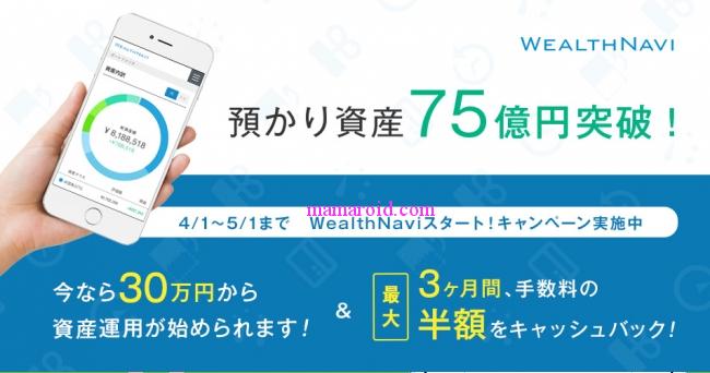 AI投資・ロボアド「WealthNAVI(ウェルスナビ)」始めてみました