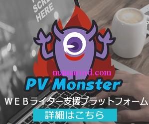 PVモンスターって、どう?稼げるの?WEBライターへの注意点