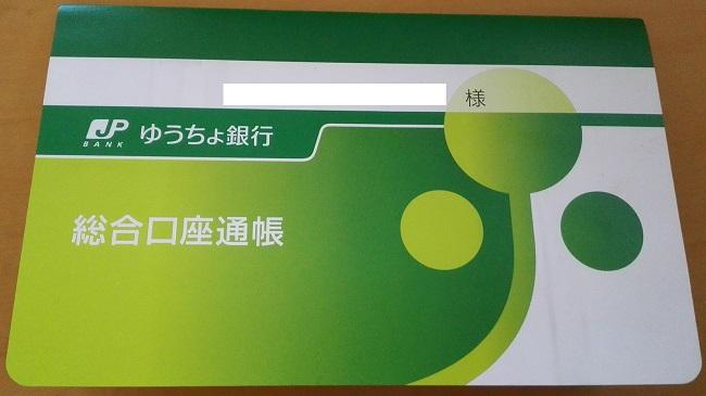 郵便局の定額預金 10万円で利息はたったの5円!子どもの貯金リスクをとらないことがもやはリスク!?