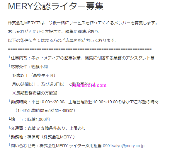 DeNAキュレーションサイトで問題となったMERYが公認ライターを募集開始していた