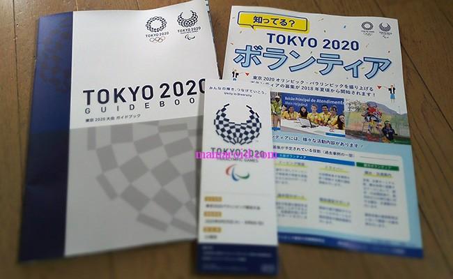 東京オリンピックボランティア。募集開始は2018年夏ね。