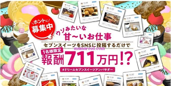 マジかよっ!SNSに投稿するだけで報酬711万円!?「ドリームセブンスィーツダンバサダー」