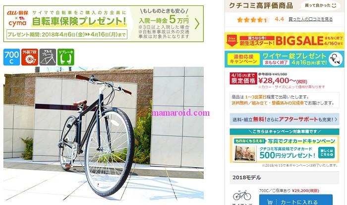 ネットサイマ(cyma)で自転車を購入。3台目はスポーツ車クロスバイク。今日までお得!