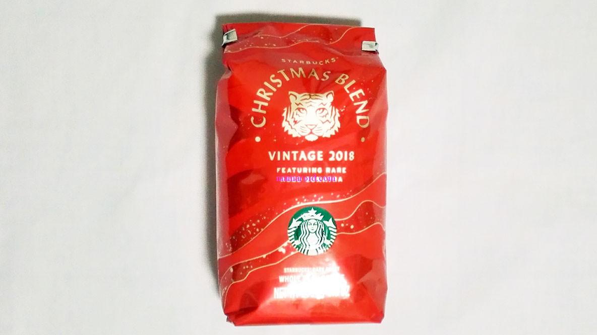 スターバックス® クリスマス ブレンド2018。コクがいい~コーヒー