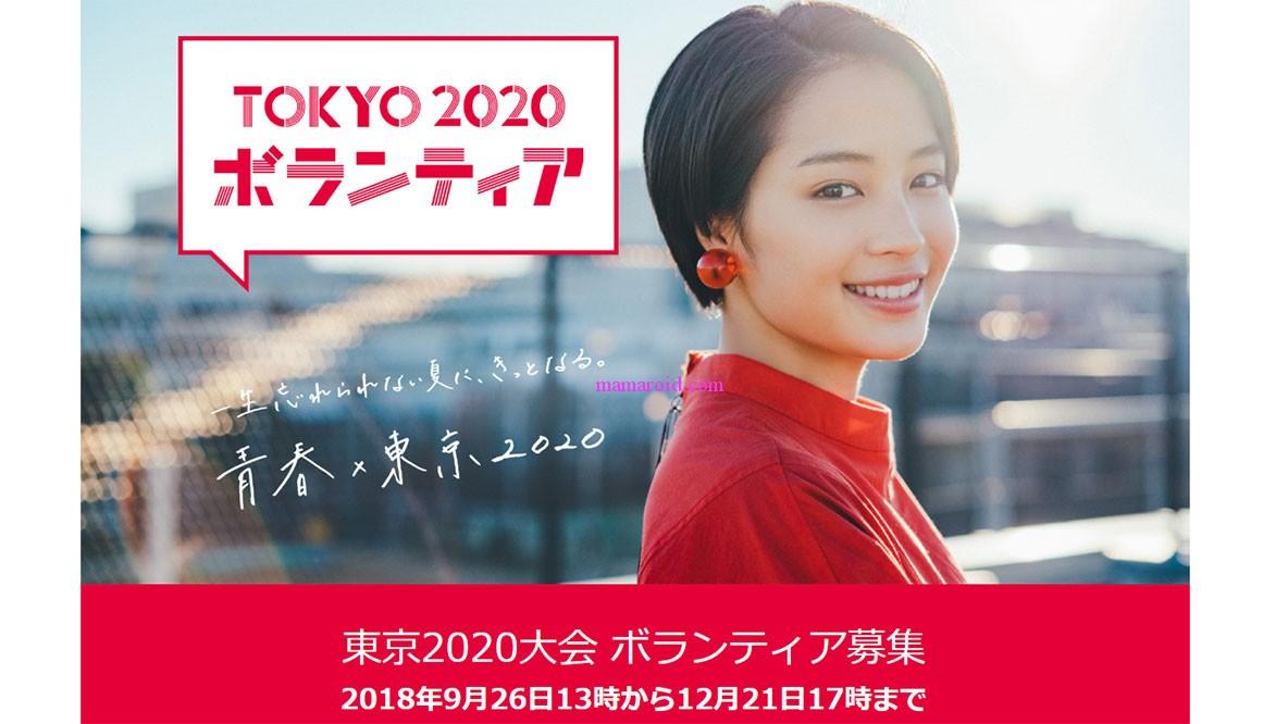 東京オリンピックボランティアの締め切りが延期になった?