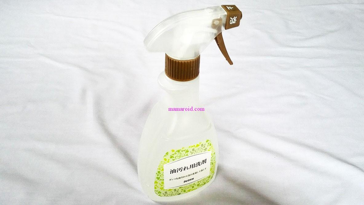 ダスキンの油汚れ用洗剤でガスレンジのさぼり汚れをスッキリ