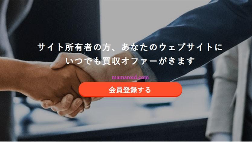 自分のサイトの価値。サイト買取M&Aの連絡が来てわかったサイトの値段