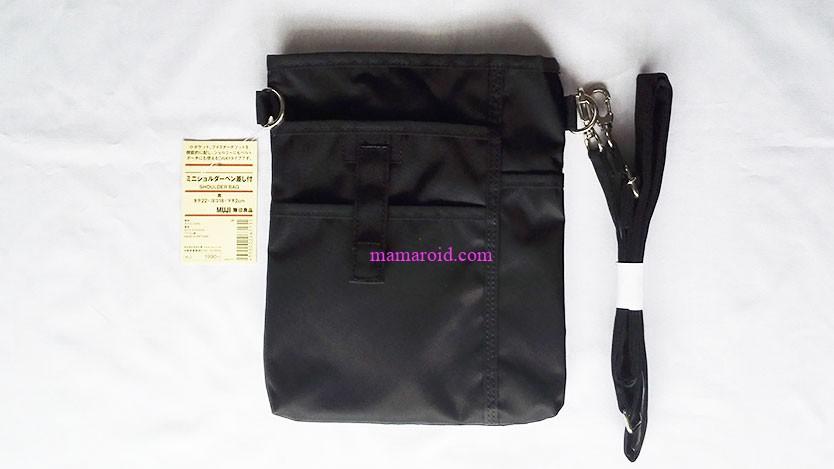 無印良品の店員さんバッグ「ミニショルダーペン差し付」が現品限り?