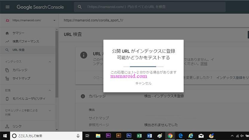 3/28終了の「Fetch as Google」は「URL 検査」に。ちょっと時間かかるけど使いやすくなった?