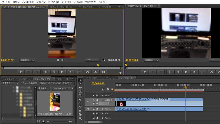 動画編集「PremierePro」に四苦八苦。iPhoneで撮影した動画は曲者だわ~