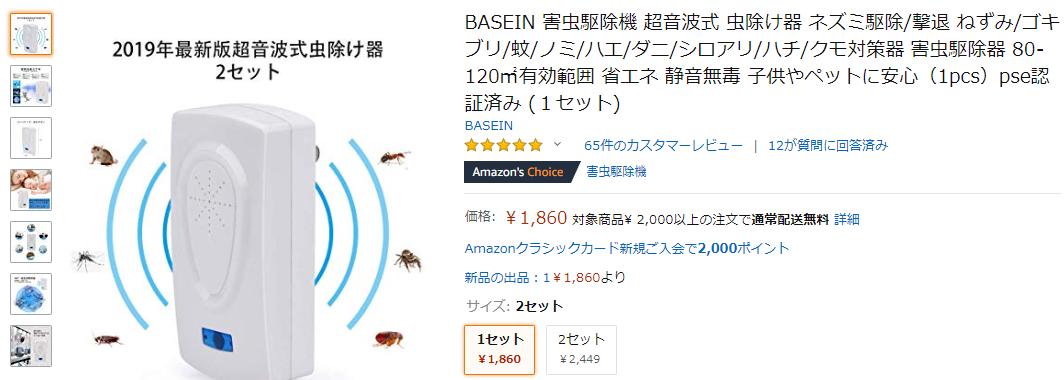 Amazonのレビューが信用できなすぎるヤバい商品「超音波害虫駆除機」