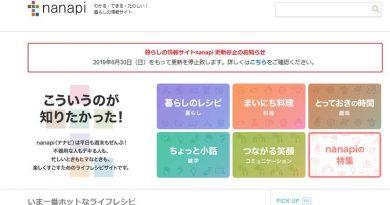 nanapi更新終了で感じるWEBサイトの栄枯盛衰