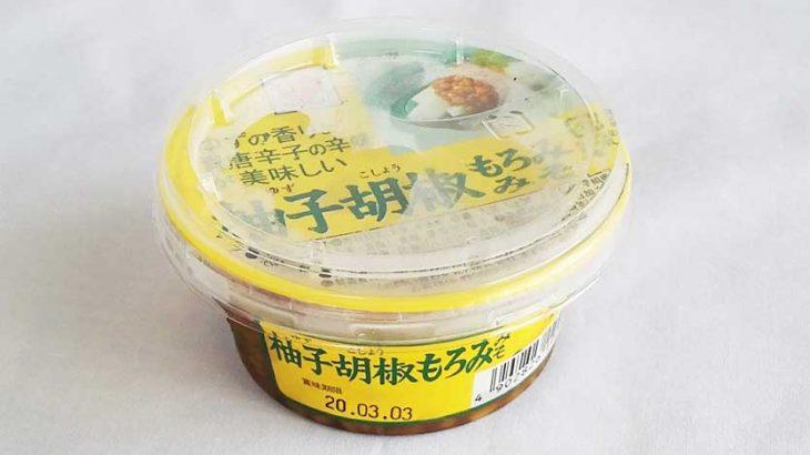 カルディ調味料「柚子胡椒もろみみそ」127円なのに、この万能感!めちゃウマ