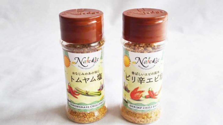 ネットで絶賛!カルディ100円調味料「ピリ辛エビ塩」「トムヤム塩」