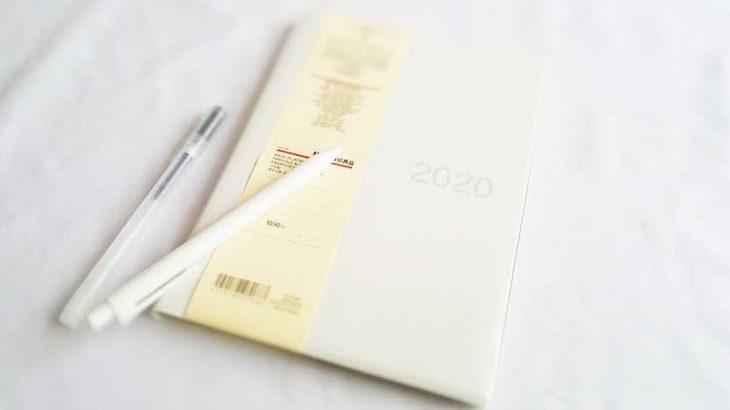 無印の2020年手帳を買ったよ。でも2つ不満が…。
