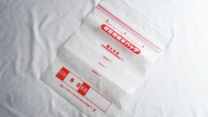 セリアの非常用給水バッグはジップバッグのお化け!?