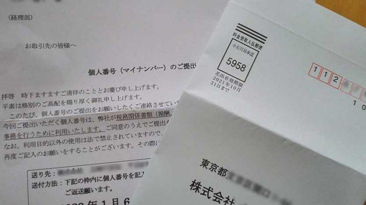 マイナンバー&個人情報を普通郵便で送れって、どうよ。