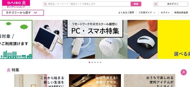 オンライン ダイソー 【公式】《まとめ買いなら》DAISOオンラインショップ